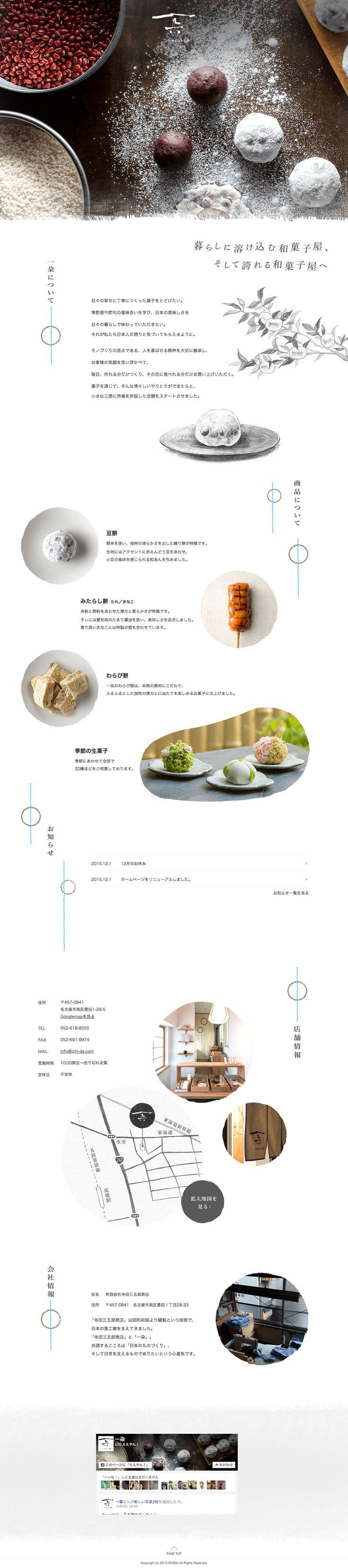 一朶 ICHIDA | 名古屋市南区豊田にある和菓子屋です