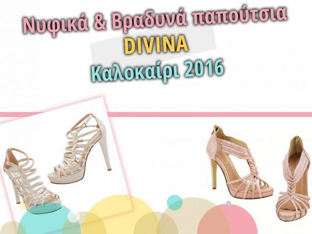 Χειροποίητα νυφικά παπούτσια DIVINA - Collection Summer 2016 http://www.new-shoes.gr/designers-brands/xeiropoihta-vradina-kai-nifika-papoutsia-divina-2016-anoiksi-kalokairi-949