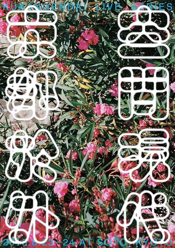 Shun Ishizuka's designs combine Western design influences for a Japanese context