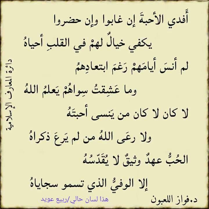 أفدي الأحبة Quotations Arabic Words Words