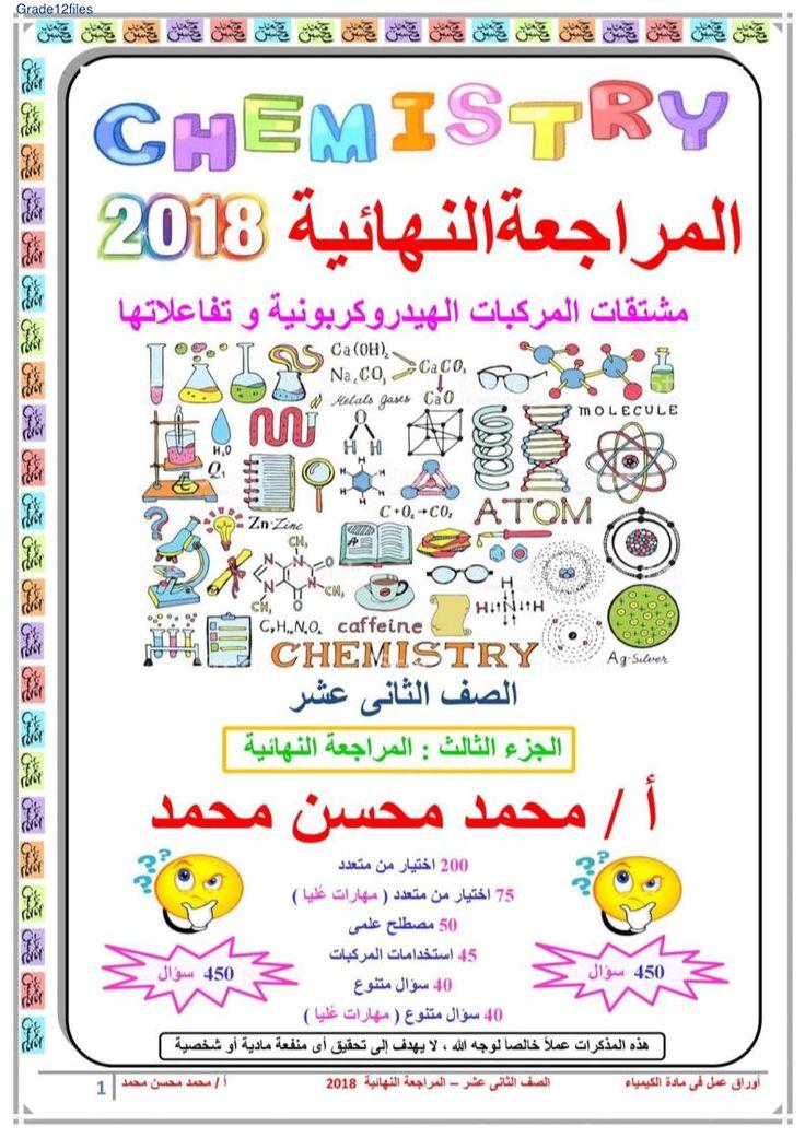 الكيمياء أوراق عمل المراجعة النهائية للصف الثاني عشر Chemistry Molecules Bullet Journal