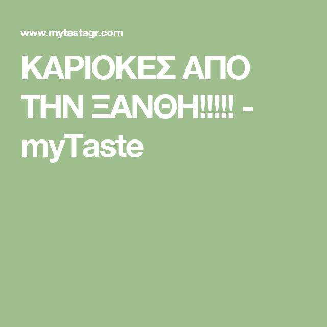 ΚΑΡΙΟΚΕΣ ΑΠΟ ΤΗΝ ΞΑΝΘΗ!!!!! - myTaste