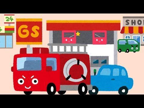 乗り物 なーんだ?★はたらくくるま★いないいないばぁっ★赤ちゃん笑う、喜ぶ、泣きやむVehicles animation - YouTube