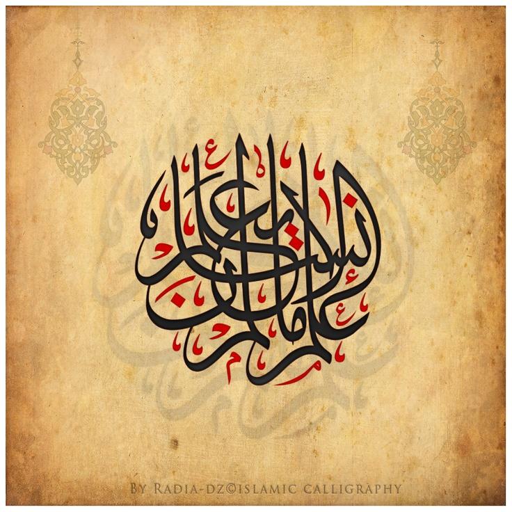 علم الانسان ما لم يعلم Surat Al^AlaQ, Verse 5 Teacheth
