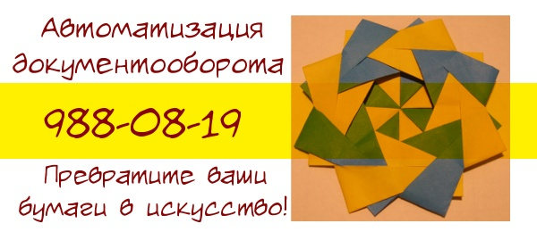 Автоматизация документооборота. Даем бонусы 25 000 рублей!