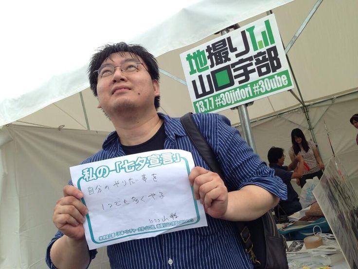 Twitter / kitao777: 山さんの『七夕宣言』! #30jidori #30ube pic.twitter.com/VG0cTPCwZ9
