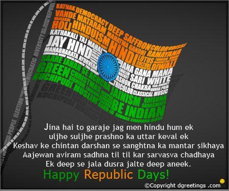 Dgreetings - Happy Republic Day.