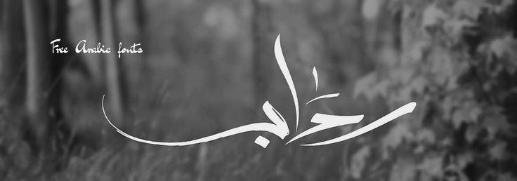 Free Arabic Fonts of 2015 #freebie #freefonts #arabicfonts