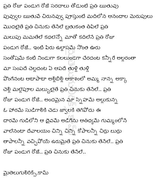 Prati roju panduga roje saradalu t.. telugu song lyrics from movie Drishyam