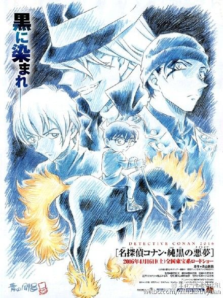 사진: Detective Conan - Movie 20 - Pitch Black Nightmare (純黒の悪夢) - Hand-drawn poster by Gosho Aoyama  Movie 20 release is scheduled for April 16th, 2016 You can check out a short promotional video for the movie here: http://www.conan-movie.jp/index.html  New trailer should come out early this month, probably on December 12th.  Image source: http://weibo.com/mihuaxueyuan  #DetectiveConan   #CaseClosed   #Movie20   #PitchBlackNightmare   #Akai   #Shuichi   #Gin   #Amuro   #Tooru   #Bourbon  …