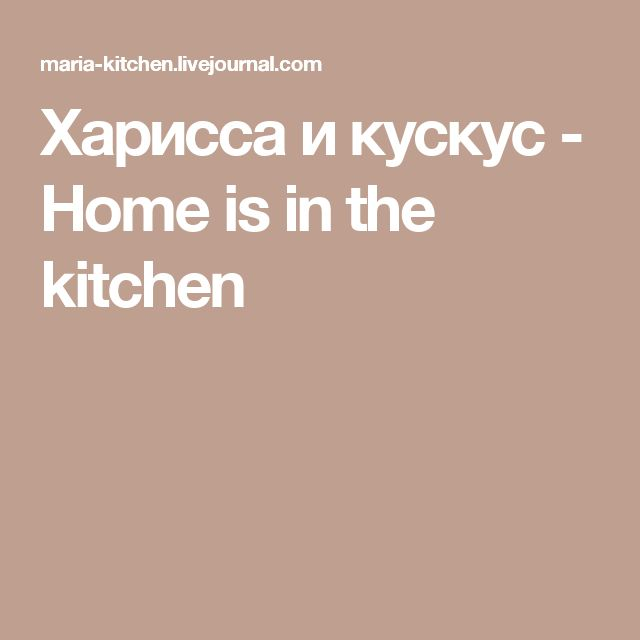 Харисса и кускус - Home is in the kitchen