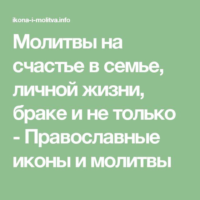 Молитвы на счастье в семье, личной жизни, браке и не только - Православные иконы и молитвы