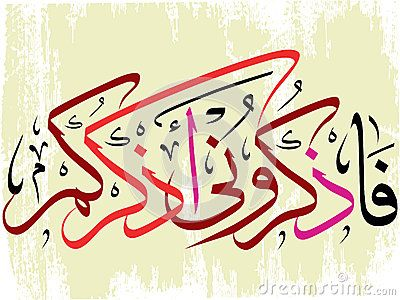 DesertRose,;,Beautiful islamic calligraphy,;,