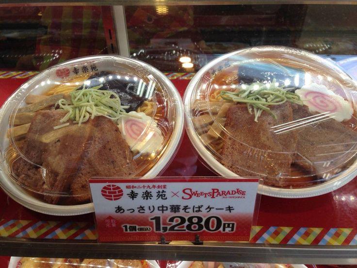 幸楽苑のラーメン1280円wwwwwwwwwwwwwwww