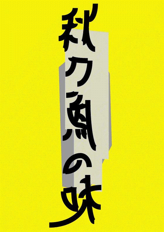 Japanese movie ; 『秋刀魚の味』1962  LE GOUT DU SAKE 小津安二郎