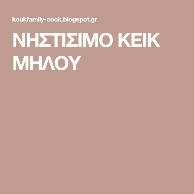 ΝΗΣΤΙΣΙΜΟ ΚΕΙΚ ΜΗΛΟΥ