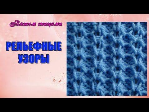 Рельефный узор спицами. Необычайно красивый рельефный узор - YouTube