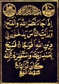 Surat Nasr  When there comes the help of Allah and the victory. And you see men entering the religion of Allah in companies. Then celebrate the praise of your Lord, and ask His forgiveness; surely He is oft-returning (to mercy).