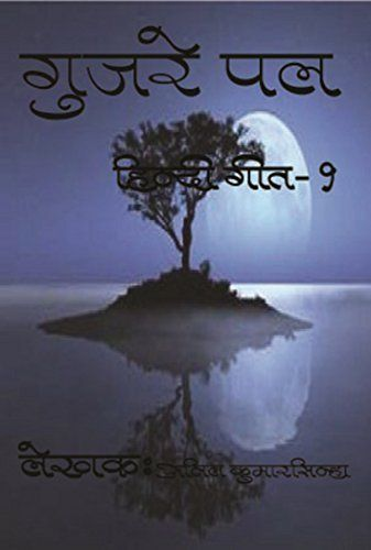 Gujare Pal: Hindi Geet-1 by Anil Kumar Sinha, http://www.amazon.in/dp/B00YBFKQ1I/ref=cm_sw_r_pi_dp_.j4Qvb1PXVRVK
