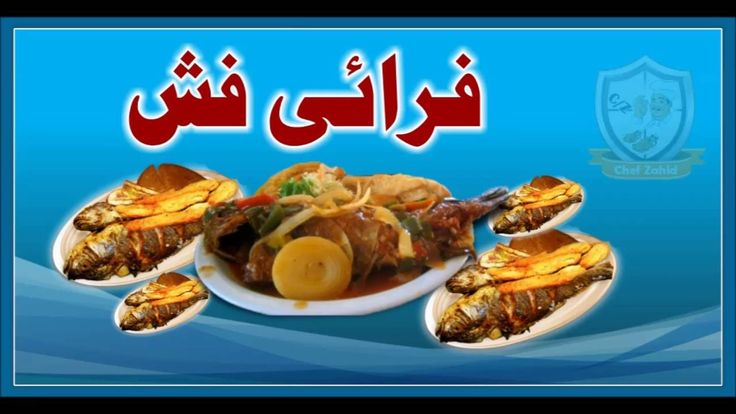 Fry Fish Recipe in Urdu and Hindi by Chef Zahid