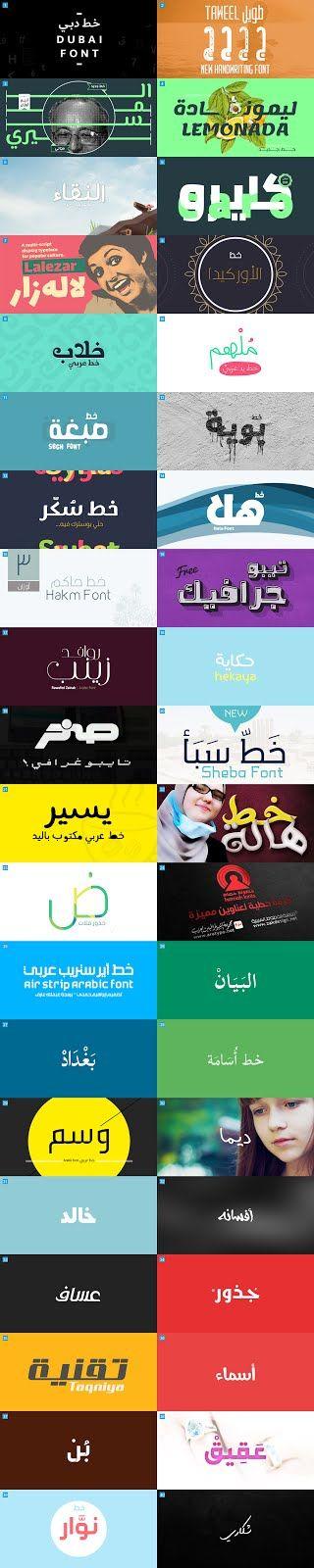 تحميل أفضل 76 خط عربي إحترافي مجاني | Best 76 Free Arabic Font
