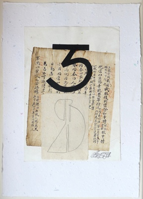 Howard Smith - (HS001 - C) Papercut, 2000, paper, Korean manuscript and mixed media, 29.5 x 21 cm (without mount)
