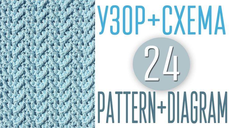 Вяжем узор крючком по схеме №24. Pattern crochet + diagram (scheme) №24