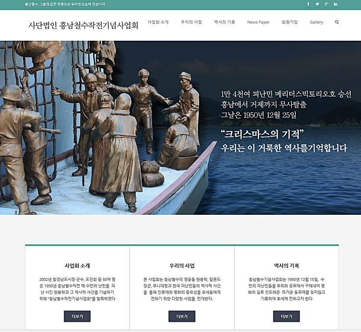 흥남철수 기념사업회