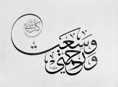 "Calligraphy: ""My mercy encompasses all things"""