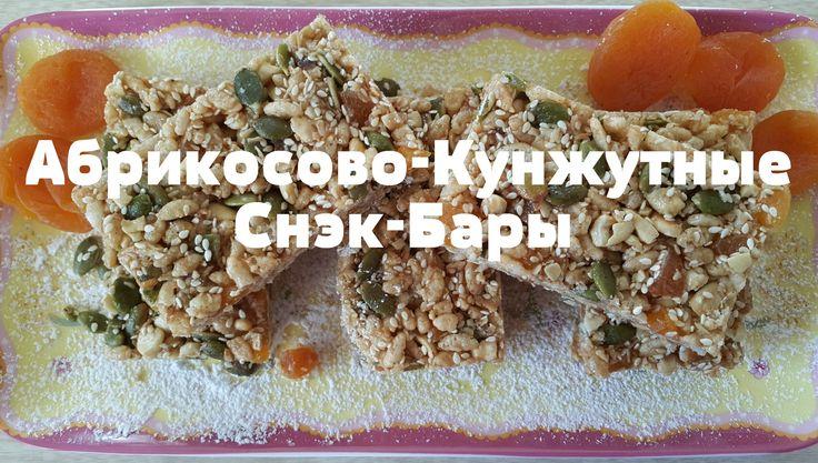 Абрикосово-Кунжутные Снэк- Бары за 20 минут! Sesame Apricot Bars!
