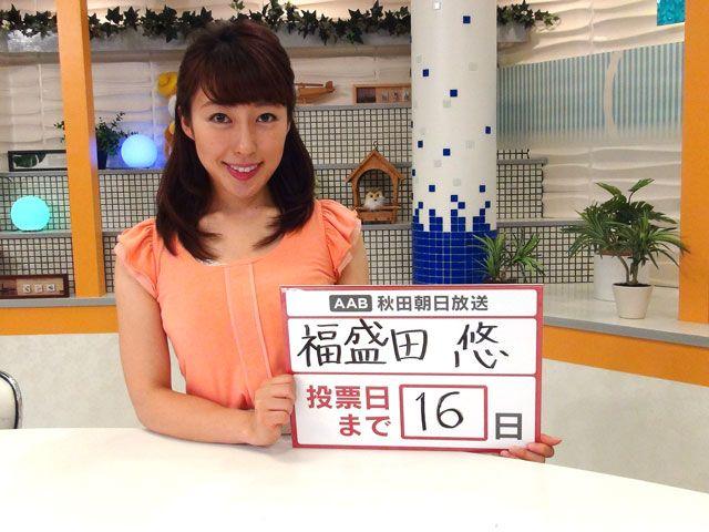 投票日まで16日・選挙ステーション2016|テレビ朝日(AAB 秋田朝日放送)