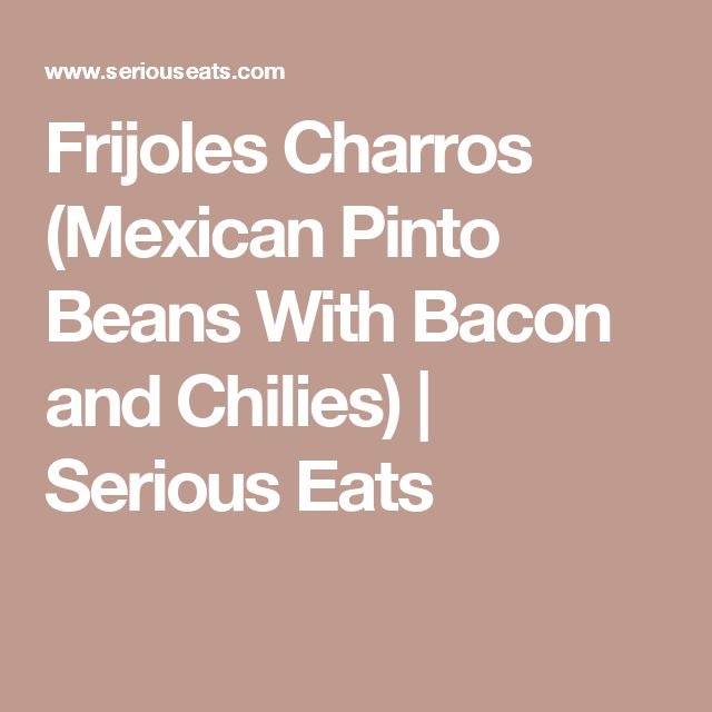 Frijoles Charros (Mexican Pinto Beans With Bacon and Chilies ...