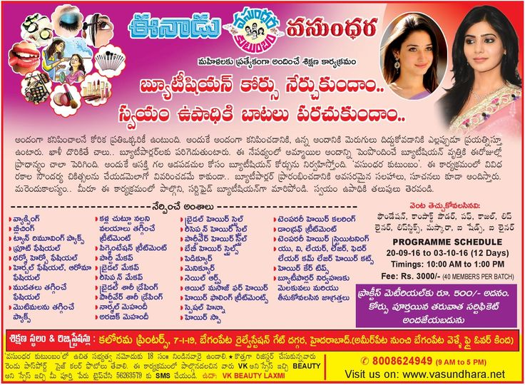 Learn Beautician course and Earn money    Schedule : 20-09-2016 to 03-10-2016 (10: 00 AM to 01:00 PM)    Venue: Kalorama Printers, 7-1-19, Near Begumpet Railway Station Gate, Hyderabad.    Call : 8008624949 (9 AM to 5 PM)     #VKEvents #BeauticianCourse #EmpoweringWomen #VasundharaKutumbam
