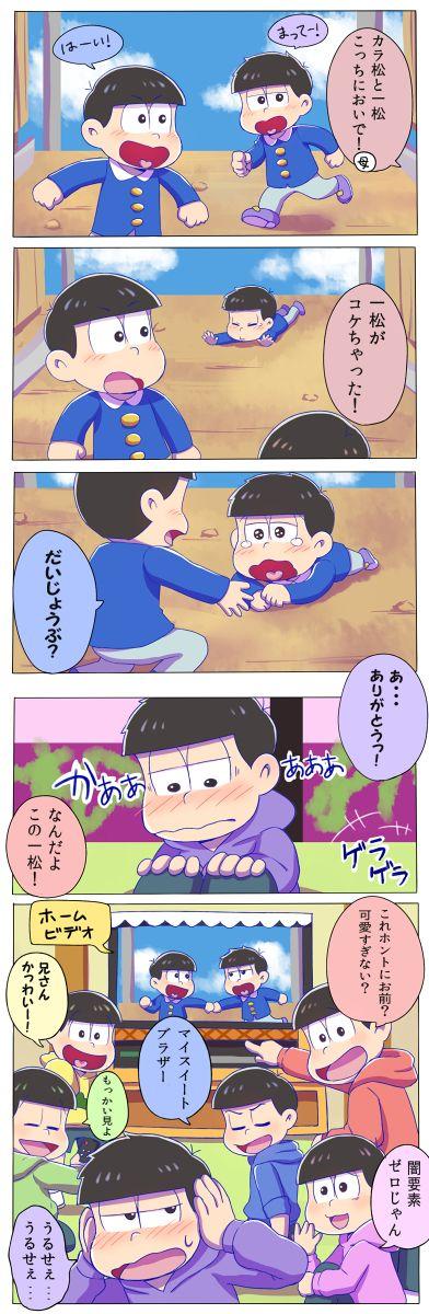 Ichi y Kara pequeños