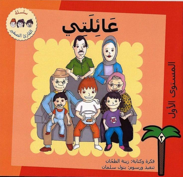 8 Best Arabic Children Books Images On Pinterest