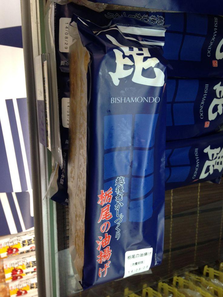 2014.08.25 北陸自動車道 上り線 黒埼SA 「栃尾肉味噌油揚げ丼」に使用されている 新潟のご当地食材「栃尾の油揚げ」です