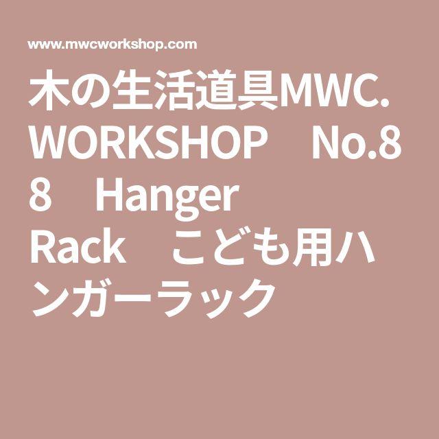 木の生活道具MWC.WORKSHOP No.88 Hanger Rack こども用ハンガーラック