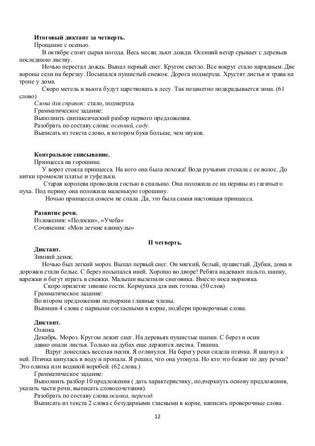 3 вербицкая решебник ангилскоиу про языку класс