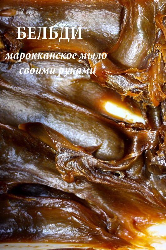 Мыло Бельди.Марокканское мягкое мыло своими руками, рецепт, отзыв