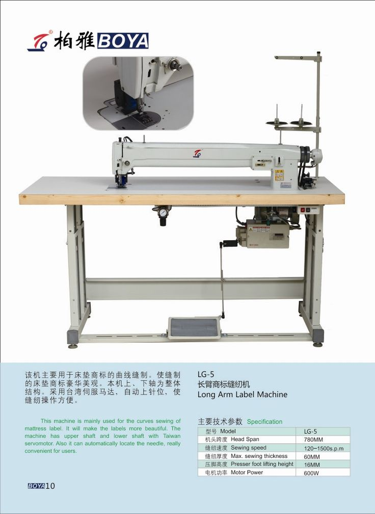 LG-5, boya long arm label machine,sewing speed is 120-1500 s.p.m,max sewing thickness is 60mm,presser foot lifting height is 16mm,motor power is 600w.