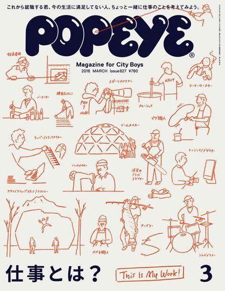 長場 雄 : Popeye No. 827