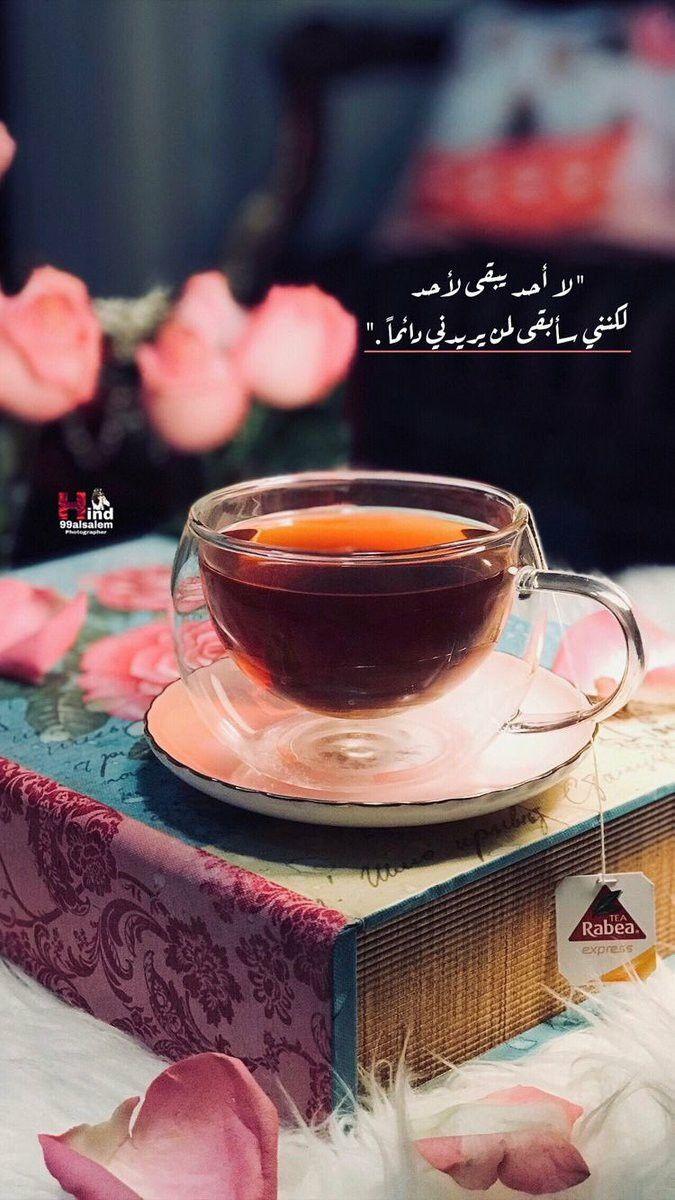 لا أحد يبقي لأحد Love Quotes Photos One Word Quotes Coffee Words