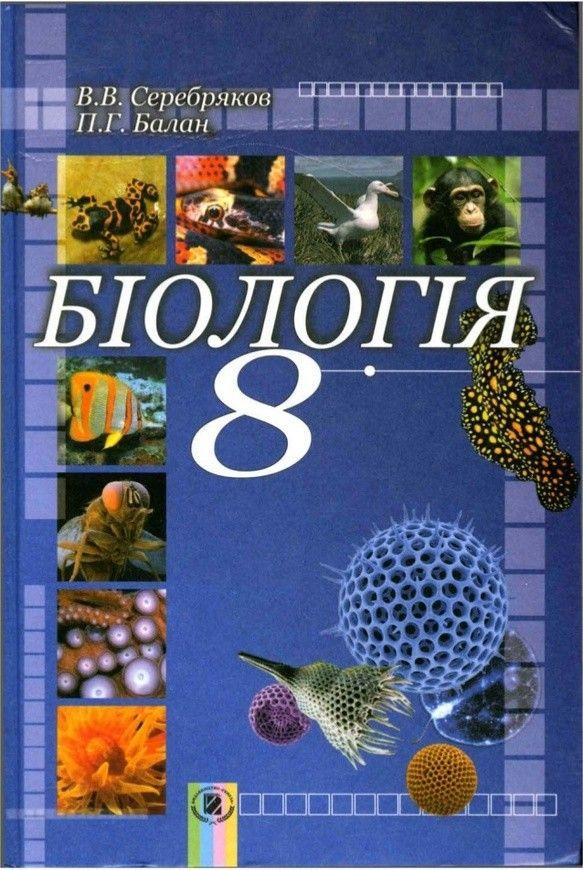 Скачать книгу по укр мове 7 класс