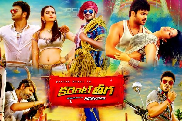 Cinewishesh Telugu Cinema World: Current Theega Movie Review