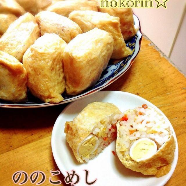 鳥取県の郷土料理。一見お稲荷さんですが、生の米を詰めて炊き上げます。 お弁当や来客用にたくさん作ると美味しいです(^-^)。 - 128件のもぐもぐ - ののこめし(いただき) by nokorin