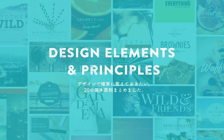 この記事では、デザインをするときに覚えておきたい、20個の基本原則をまとめてご紹介します。前半となる今回は、まず10個のデザインテクニックを見ていきましょう。