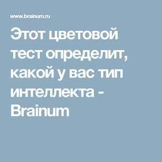 Этот цветовой тест определит, какой у вас тип интеллекта - Brainum