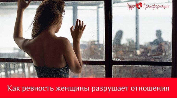 """Как ревность женщины разрушает отношения   ❌Как ревность женщины разрушает отношения❌  ☺️ Сначала попробуем разобраться в причинах возникновения такого неприятного чувства, как ревность.   В первую очередь возникновение ревности провоцирует собственный страх. Какие женские страхи наиболее распространены в отношениях: страх потерять близкого человека, страх стать ненужной, страх одиночества. Страхи могут быть вызваны низкой самооценкой: """"я мало для него значу"""", """"если он проводит время не со…"""