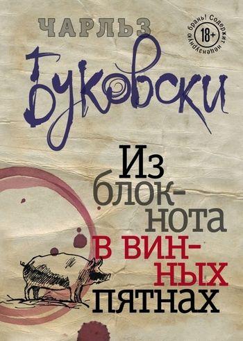 Из блокнота в винных пятнахhttps://enotbook.com.ua/books/iz-bloknota-v-vinnyh-pyatnah