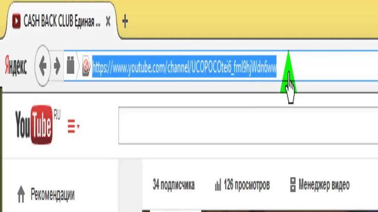 Пользовательский УРЛ  URL    канала Ютуб  youtube   Как создать URL